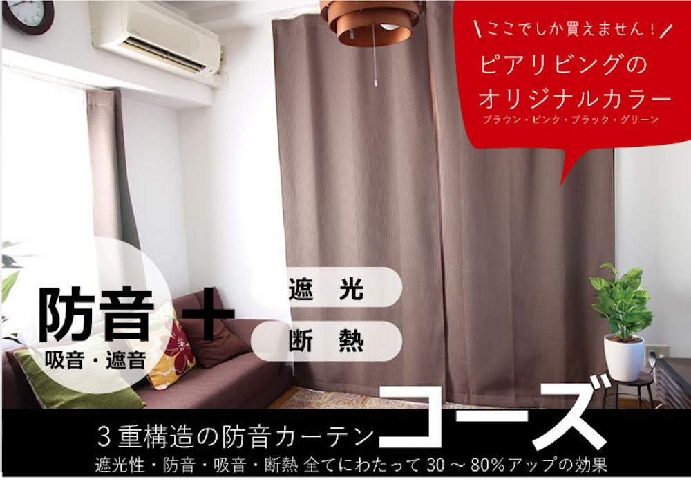 おすすめ 防音 カーテン